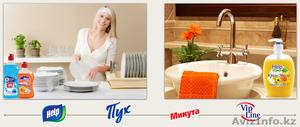 House cleaninG, Приглашает к сотрудничеству по бытовой химии. Талдыкорган - Изображение #9, Объявление #1636224