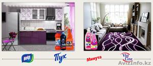 House cleaninG, Приглашает к сотрудничеству по бытовой химии. Талдыкорган - Изображение #10, Объявление #1636224