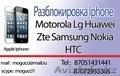 Официальная разблокировка iPhone,  HTC,  ZTE,  Sansung,  Nokia,  LG,  Motorola