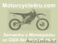 Запчасти для мотоциклов из США Талдыкорган