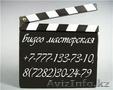 Профессиональная видеосъёмка в формате FULL HD
