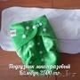 Многоразовые подгузники Podguzy, Объявление #1217534