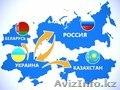 Отправка посылок из Украины в Россию,  Белоруссию и Казахстан