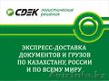 Услуги по доставке грузов и документов по Казахстану, России и миру, Объявление #1620637